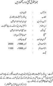 page 03 plete book shan e auliya written by shaykh ul dr