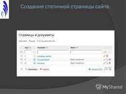 Презентация на тему Дипломная работа на тему Создание  11 Создание статичной страницы сайта