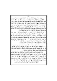 خطبة عيد الأضحى 2021 في مصر.. نص وإجراءات