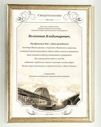 Диплом Сибирская строительная компания Типография Зебра  Дипломы для Сибирской строительной компании