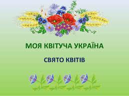 """Результат пошуку зображень за запитом """"Свято квітів"""""""