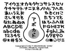 手書き風かわいいオシャレ日本語フォントを使ってみたれ基本無料