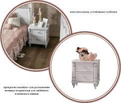 <b>Cilek Romantic</b> RM 1601 тумба прикроватная 1601 - купить в ...