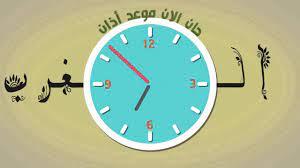وقت اذان المغرب لهذا اليوم - YouTube