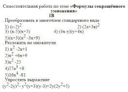 Учебно методический материал по алгебре класс на тему  Контрольная работа по алгебре номер 7 формулы сокращённого умножения 1 вариант 7 класс