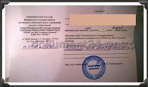 Справка о выдаче диплома из ВУЗа образец  Образцы справок из ВУЗа