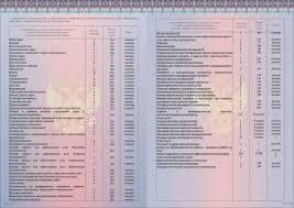 Купить приложение к диплому в Челябинске Подлинные печати купить приложение к диплому 1997 н в