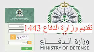 رابط تقديم وزارة الدفاع 1443 شروط التسجيل في وظائف التجنيد بالخطوات عبر  tajnid.mod.gov.sa » وكالة الوطن الإخبارية
