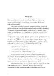 Номенклатура дел Подготовка доку ментов для хранения в архиве  Подготовка доку ментов для хранения в архиве реферат 2013 по делопроизводству скачать