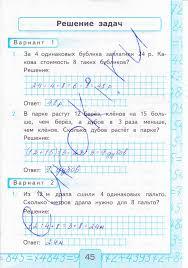 ГДЗ Контрольные работы по математике класс Рудницкая к учебнику Моро 45стр