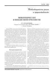 Мошенничество в финансовой отчетности тема научной статьи по  Показать еще