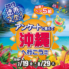 2019 徳寿 夏祭り 徳寿グループ