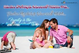 Family Quotes Family Quotes Telugu Images