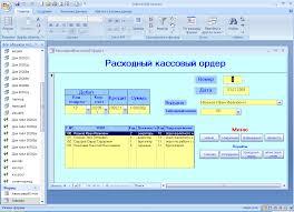 Реализация системы автоматизации кассовых операций в программной  Расходный кассовый ордер это документ первичной учетной документации кассовых операций по которому производится выдача наличных средств из кассы