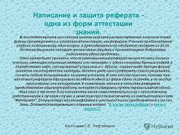 Презентация на тему Байгушева С В Нефтеюганск Написание и  2 Написание и защита реферата