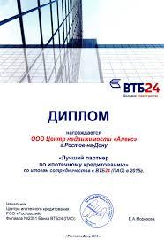 Сертификаты и награды О компании Алекс Диплом Лучший партнер по ипотечному кредитованию по итогам сотрудничества с ВТБ24 ПАО в 2015 году