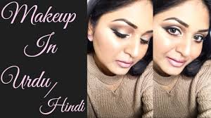 simple easy day and night party makeup in urdu hindi