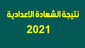 رابط الاستعلام عن نتيجة الصف الثالث الإعدادي الترم الأول 2021 محافظة القاهرة