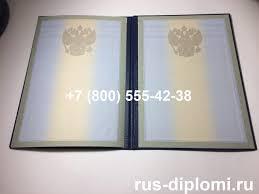 Купить диплом специалиста годов в Москве цена Но даже людям знающим в своей специальности больше чем выпускник вуза для получения средних и высших должностей требуется диплом
