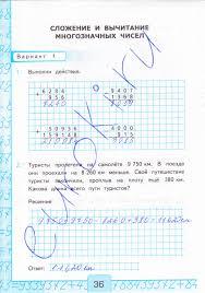ГДЗ контрольные по математике класс Рудницкая Моро