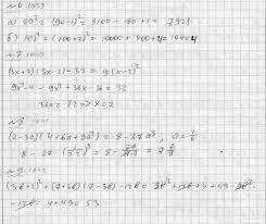 Решебник по алгебре за класс мордкович домашняя контрольная работа