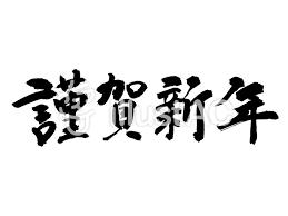 手書きの謹賀新年筆文字年賀状素材イラスト No 466933無料