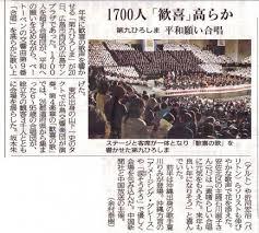 「第九ひろしま2016」の画像検索結果