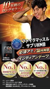ファイラ マッスル サプリ hmb