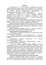 ПРОГРАММА ПРОИЗВОДСТВЕННОЙ ПРАКТИКИ pdf 3 Введение В соответствии с п 7 15