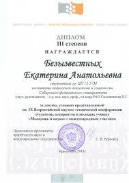 Безызвестных Екатерина Анатольевна Портфолио Институт   Диплом iii степени за доклад на конференции Молодежь и наука апрель
