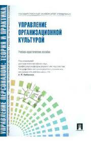 Формирование модели организационной культуры с учетом влияния  Просмотров 2004