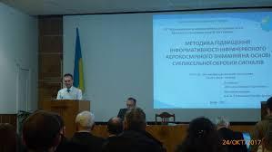 События 24 октября 2017 года состоялась публичная защита диссертации Лубского Николая Сергеевича Методика повышения информативности инфракрасной аэрокосмической