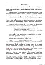 Макроэкономика особенности предмета и метода Курсовые работы  Макроэкономика особенности предмета и метода 09 03 16 Вид работы Курсовая работа