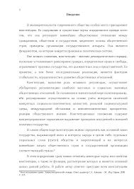 Юридические свойства конституции РФ курсовая по  Это только предварительный просмотр