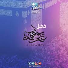 السؤال: ما حكم صيام يوم عرفة منفردًا... - دار الإفتاء المصرية