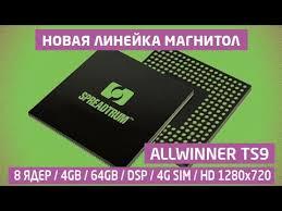 Новая линейка магнитол <b>IQ NAVI</b> на платформе Allwinner TS9 (8 ...