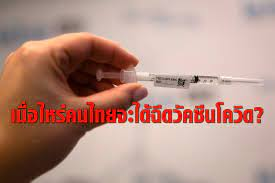 ไขคำตอบ เมื่อไหร่คนไทยจะได้ฉีดวัคซีนต้านไวรัสโควิด? - โพสต์ทูเดย์  สังคมทั่วไป