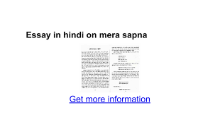 essay in hindi on mera sapna google docs