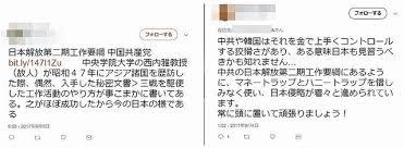 小池都知事も騙された中国の日本解放工作ヨタ話 ライブドアニュース