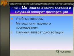 Презентация на тему Тема Методологические основы и научный  1 Тема 2