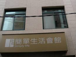 A Hotel Simply Best Price On Simply Life Hotel In Taipei Reviews
