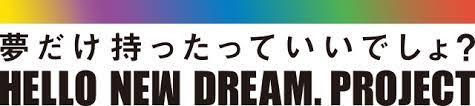夢 だけ 持っ たって いい でしょ 公式 サイト