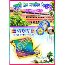 English Project Front Page Design School Project Bengali Front Page Psd File School Project
