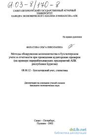 обнаружения мошенничества в бухгалтерском учете и отчетности Методы обнаружения мошенничества в бухгалтерском учете и отчетности