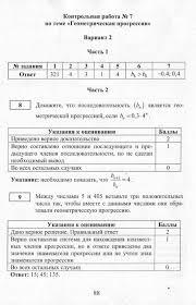 Контрольная работа по теме Геометричекая прогрессия в формате  Ответы