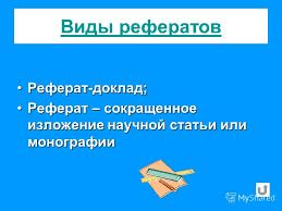 Презентация на тему Как составить реферат Как составить реферат  19 Виды рефератов Реферат доклад