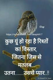 Pin By Deep On Feelings Hindi Quotes Marathi Quotes Hindi Quotes