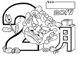 カレンダー 平成31年2月22 ぬりえ当番高齢者介護無料