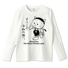 ようこそ令和の国へ令和おじさん猫デザインtシャツ通販tシャツ