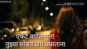 Marathi Sayings For Love Heart Touching Quotes Sad Whats App Status For Boys Vidyasagar Munge Vm